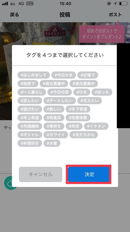 dating(デーティング)タイムライン投稿やり方_タグの内容画面