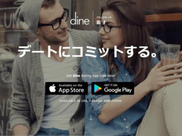 【写真で解説】Dine(ダイン)の登録手順と年齢確認(2019年版)