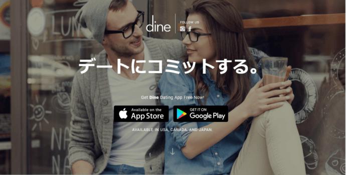 Dine(ダイン)WEBサイト画面
