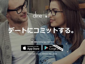 マッチングしたら即デート!Dine(ダイン)の口コミ・会員200名データ