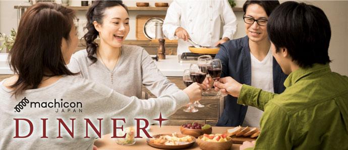 街コンジャパンの新しいサービス「ディナープラス」を紹介!