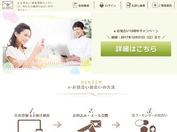 婚活サイト「e-お見合い」口コミ評価、料金、機能まとめ