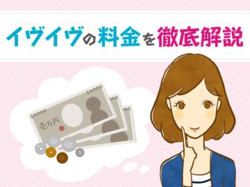 【男女別に解説】マッチングアプリイヴイヴの料金って安い?高い?