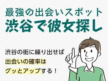 渋谷で最強の出会いスポット16個を紹介!彼女探しならココ!