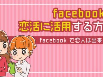 フェイスブックで本当に恋人と出会える?Facebookを活用する4の方法