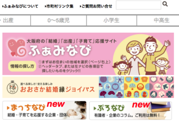マッチングアプリ大学が大阪府の子育て応援サイト「ふぁみなび」に掲載されました!