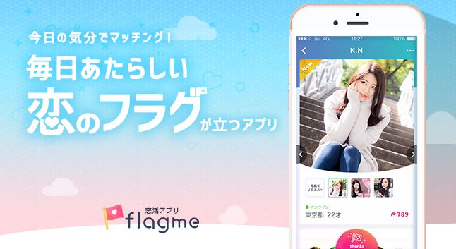 flagme(フラグミー)アプリイメージ