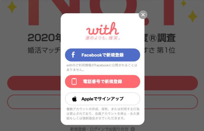 withの登録方法