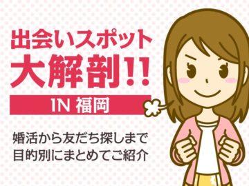 福岡の出会いはコレ!一番出会えるスポット・アプリを大解剖!