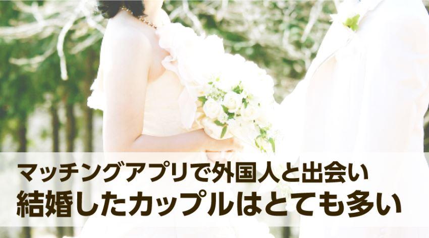 マッチングアプリで外国人と出会い結婚したカップルはとても多い