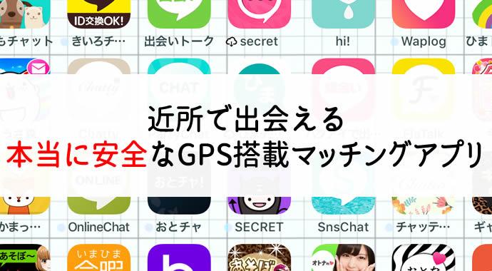 出会いに繋がるGPSアプリはコレ
