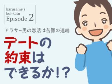 【アラサー男の恋活体験談2】ペアーズ(pairs)開始1週間でデートの約束!