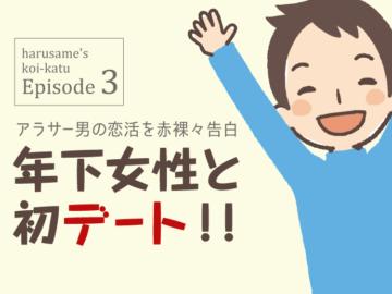 北川景子似の超絶美人と初デートしてきた~!【アラサー男のペアーズ体験談3】