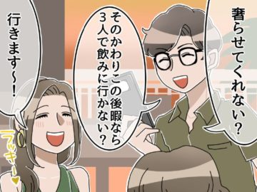 年収1000万円以上の男性と付き合った女性の出会いエピソード
