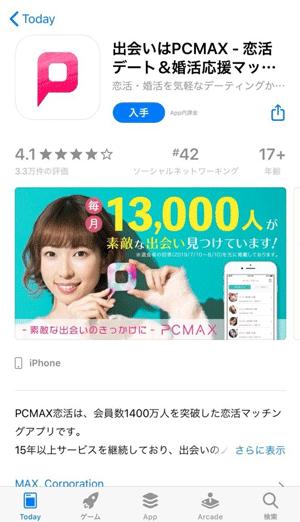 PCMAXのアプリをインストール
