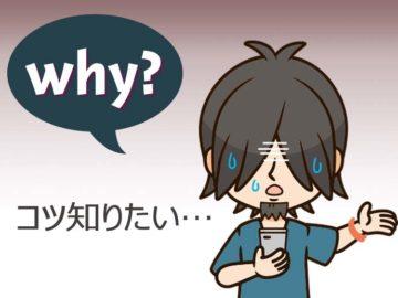 マッチングアプリ(Omiai)で僕が出会えなかった理由とは!?