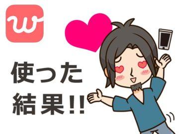 アラサ―男子が「with」を1ヶ月使ってみた結果!