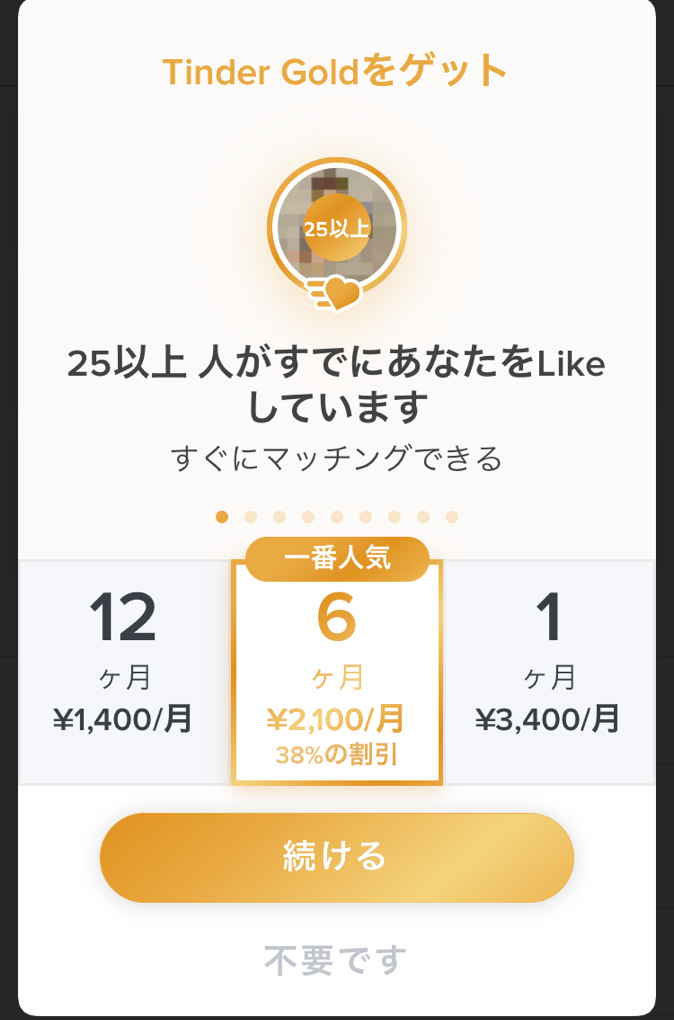 Tinder Goldの料金表(30歳以上ver)