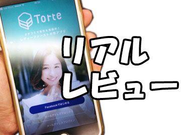 女性ファーストな恋活アプリ「トルテ(Torte)」を男目線でリアルレビュー!
