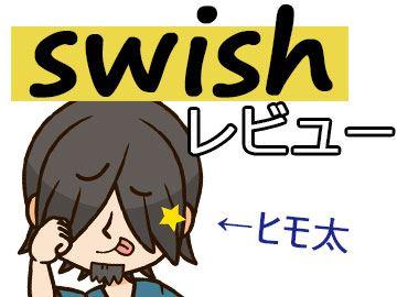swish(スウィッシュ)で出会える!?アプリを実際に使った本音の評価!