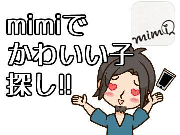 【メンクイ必見】かわいい女の子と出会えるアプリ「mimi」を使った結果が凄かった!