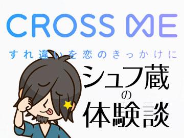 ヒモ太のクロスミー体験談vol.1