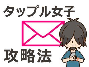 【タップル】女子から返信を貰えるメッセージ攻略を実践検証!