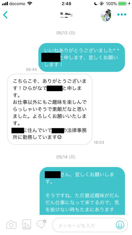 pairsで秘書女性とメッセージをやりとりしてみました。