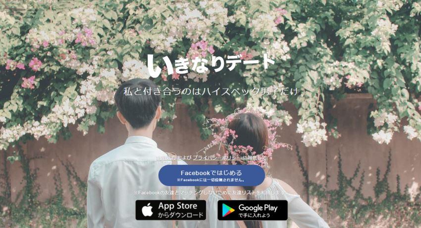 いきなりデートのイメージ