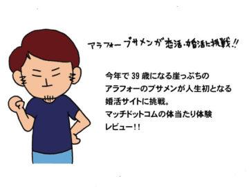 千石慎一郎39歳、マッチドットコムで婚活します(第1話 登録編)
