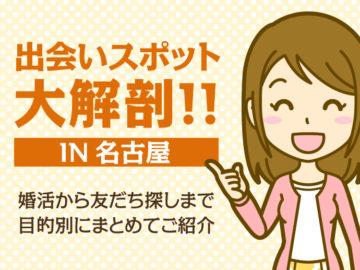 名古屋の出会いの場&婚活19選!婚活サイト、結婚相談所、居酒屋など