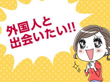 日本にいながら外国人と出会える一番お手軽な方法!