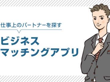 【転職&就活にも】ビジネスマッチングアプリ特集