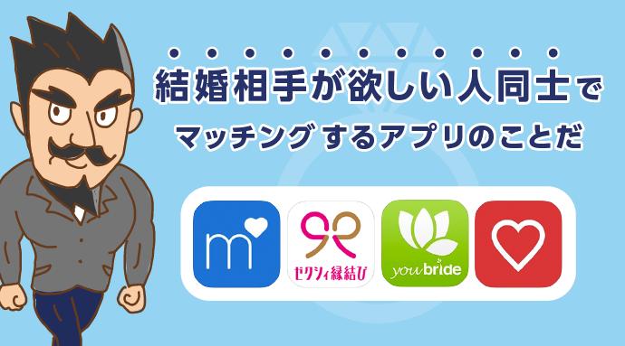 結婚相手探しを目的とした「婚活マッチングアプリ」
