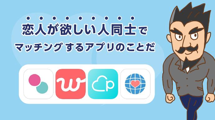 恋人探しを目的とした「恋活マッチングアプリ」