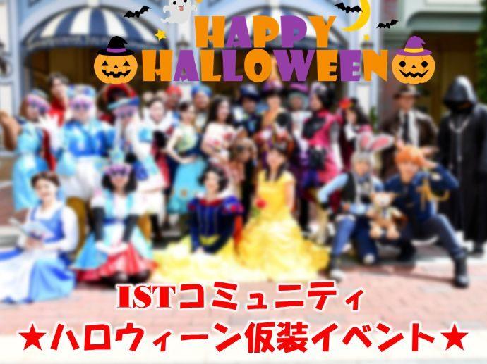 ISTコミュニティのハロウィーン仮装イベントの様子