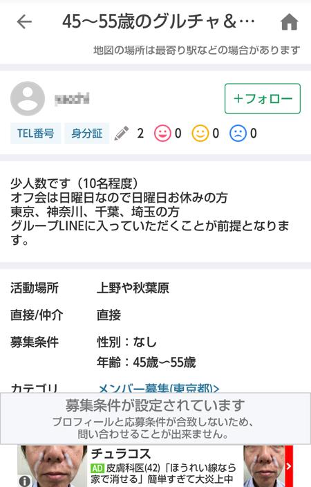 ジモティー 友達 評判