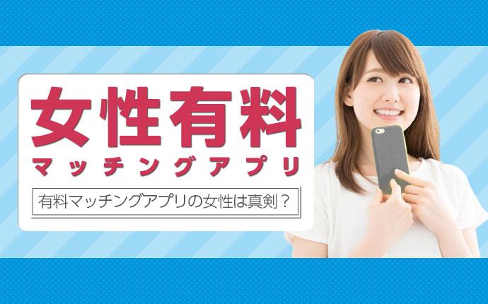 女性有料のマッチングアプリに登録している女性は真剣?