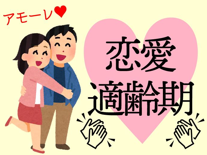恋愛適齢期の社会人レベル
