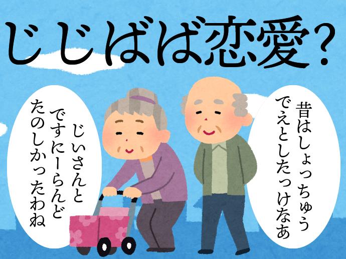 恋愛年齢は老人レベル