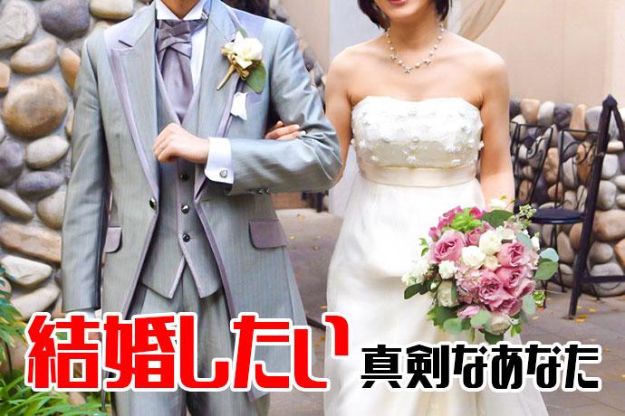 結婚相手を探したい「婚活」