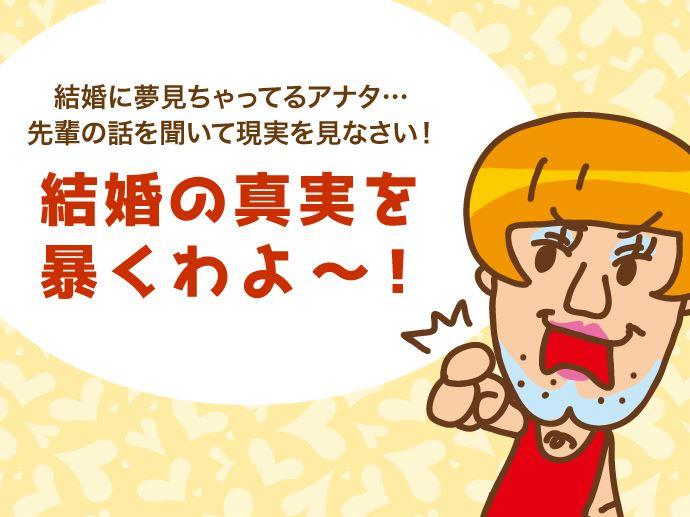 結婚生活の真実を暴くわよ~!!