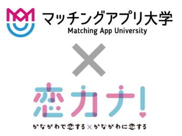 マッチングアプリ大学が神奈川県の婚活支援「恋カナプロジェクト」のパートナーになりました。