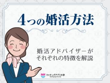 【婚活アドバイザー解説】4つの婚活方法の違い・比較・サービス一覧