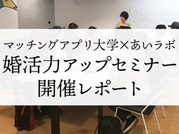 マッチングアプリ大学主催「婚活力アップセミナー」開催レポート