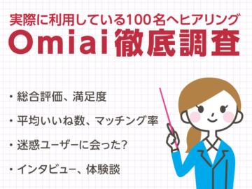 【Omiai】100人分の口コミ評価を大調査!登録前に知らないと損する本当の評判