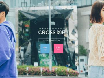 【画像つき】CROSSME(クロスミー)の登録・認証・年齢確認