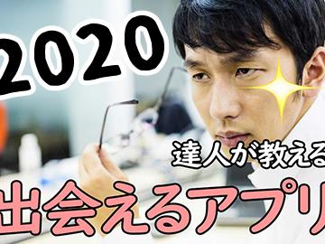 【男性版】ホントに出会えるおすすめマッチングアプリ!