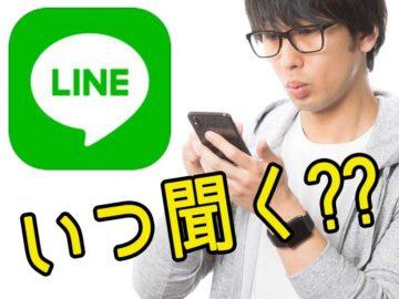 LINE・メールなど連絡先交換のベストなタイミング