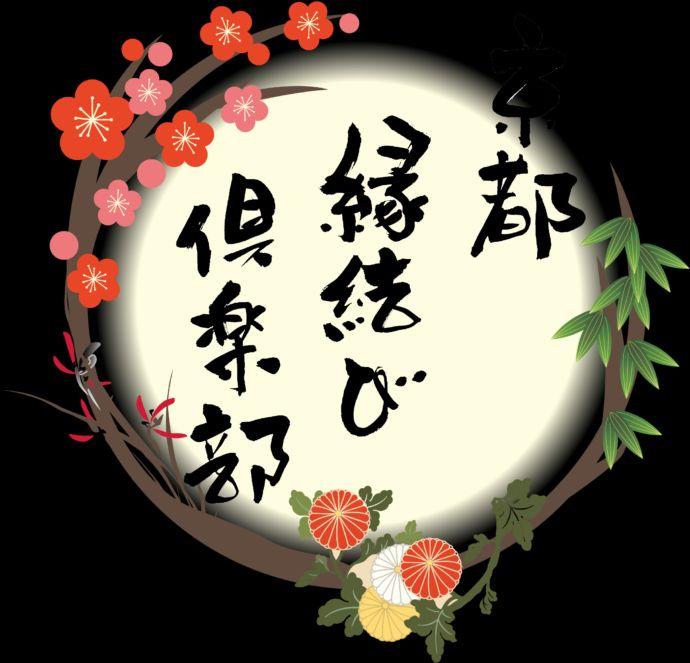 京都縁結び倶楽部の利用料金について